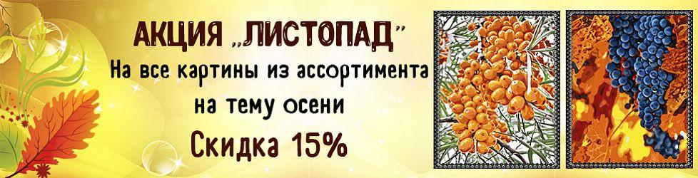 Встречаем осень 15%