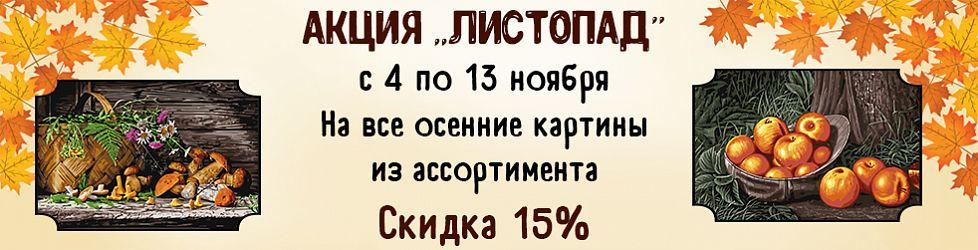 Листопад 15%