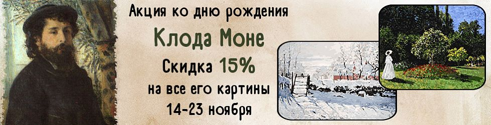 Моне 15%